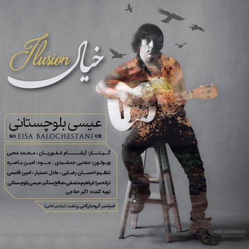 آلبوم جدید عیسی بلوچستانی خیال