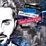 دانلود آهنگ جدید احمد کوچ بنام فراموشم مکن