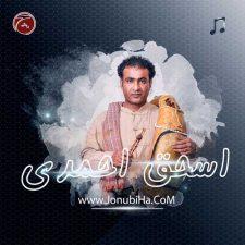 دانلود آلبوم اسحق احمدی بنام رکیه صفر