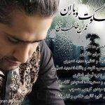 دانلود آهنگ عمران طاهری بنام سکوت و باران