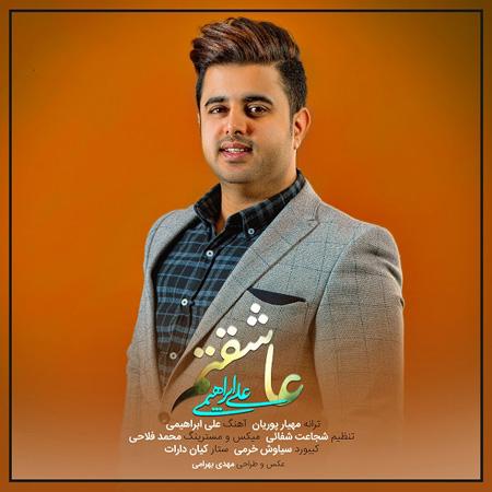 دانلود آهنگ علی ابراهیمی بنام عاشقتم