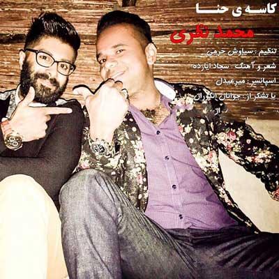 دانلود اهنگ محمد نظری بنام کاسه ی حنا