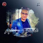 دانلود آهنگ محمود راهبر به نام خلیج فارس ایران