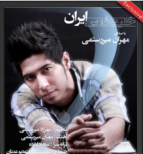 دانلود آهنگ مهران میررستمی بنام خلیج فارس ایران