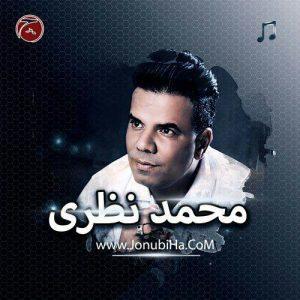 دانلود اهنگ محمدنظری بنام من عاشقم