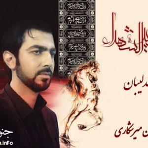 دانلود آلبوم مداحی بوشهری از ایمان میرشکاری عندلیبان