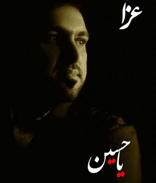 دانلود مداحی علی خان بلدژ بنام عزا