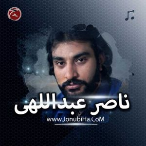 دانلود آلبوم ناصر عبداللهی عیدانه