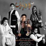 دانلود آلبوم غلامحسین نظری یاد روز بارون