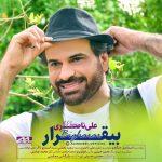 آهنگ علی ناصری بیقرار