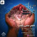 آهنگ جدید کاظم حاجی زاده قنوت دل