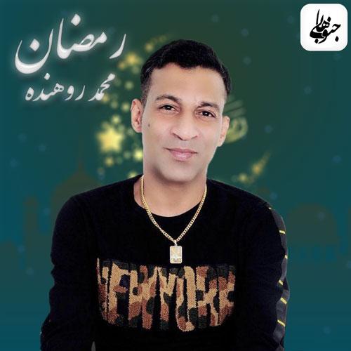 آهنگ جدید محمد روهنده رمضون
