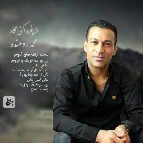 دانلود آلبوم قدیمی محمد روهنده از پنجره اکنی نگاه