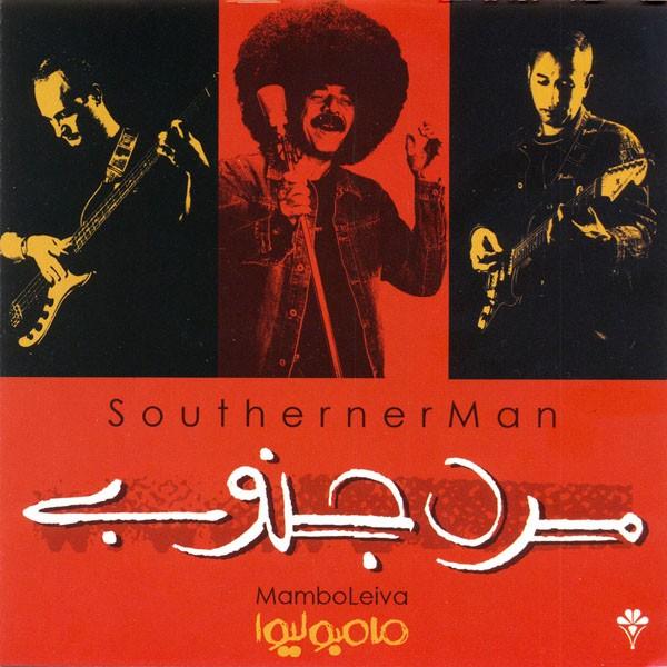 دانلود آلبوم بندری مامبولیوا بنام مرد جنوبی