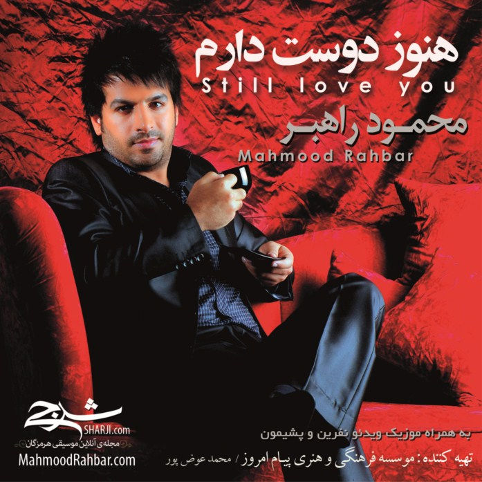 دانلود آلبوم قدیمی محمود راهبر هنوز دوست دارم