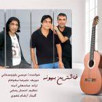 دانلود آهنگ جدید بندری از عیسی بلوچستانی خاش ترین بهونه