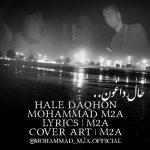 دانلود آهنگ جدید محمد M2A بنام حال داغون