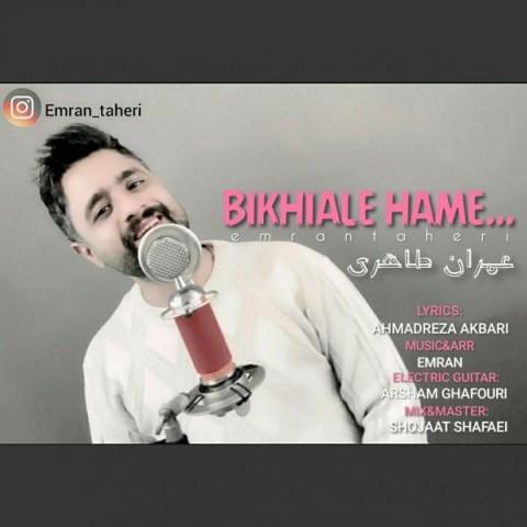 دانلود آهنگ جدید عمران طاهری بیخیال همه