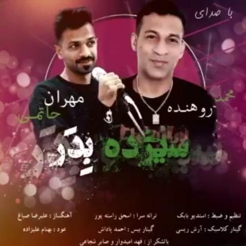 دانلود آهنگ جدید محمد روهنده و مهران حاتمی سیزده بدر