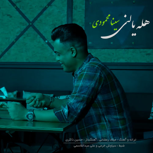 دانلود آهنگ جدید بندری سینا محمودی هله یالن