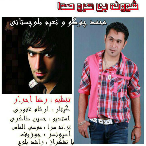 آهنگ جدید محمد چوکو و نعیم بلوچستانی بنام شوونه بی سرو صدا