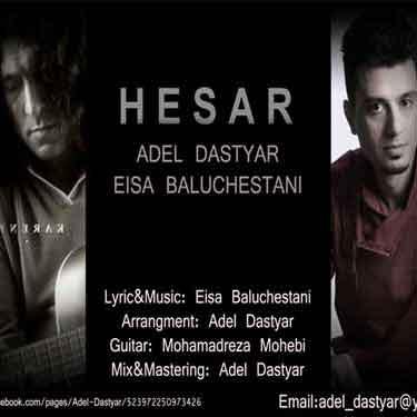 دانلود آهنگ عادل دستیار و عیسی بلوچستانی بنام حصار