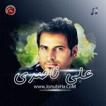 دانلود آلبوم علی ناصری بنام غرور
