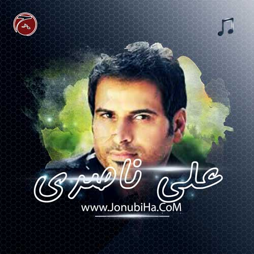 دانلود آهنگ علی ناصری بنام عاشقانه ها