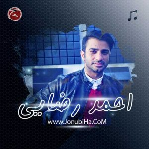 دانلود آهنگ احمد رضایی بنام کاغذی