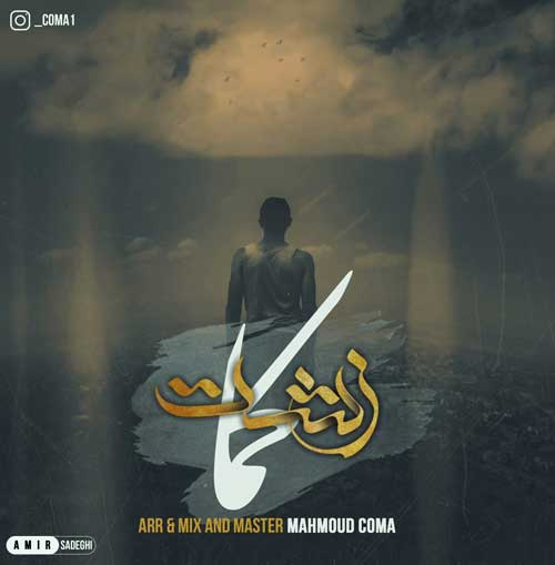 دانلود آهنگ اجتماعی محمود کما بنام زشت