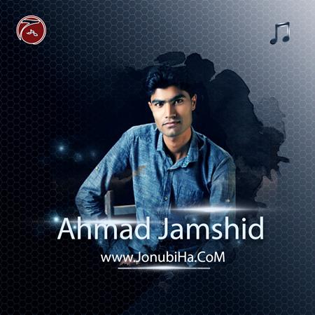 دانلود آهنگ جدید احمد جمشید راستی بگه