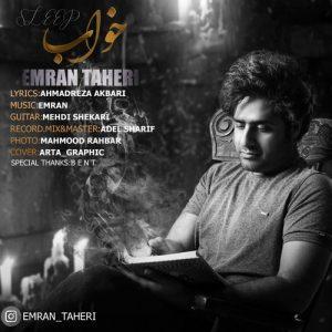 دانلود آهنگ جدید عمران طاهری بنام خواب