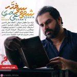 دانلود آهنگ علی ناصری بنام شمع سوخته