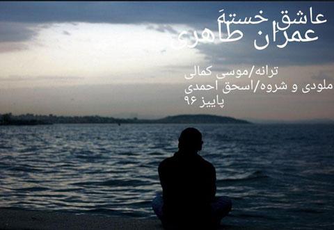 دانلود آهنگ عمران طاهری بنام عاشق خسته