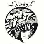 دانلود آهنگ مالوک بنام خرامانی