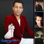 دانلود اهنگ محمدروهنده علی ناصری  مجتبی تابدار فاطمه سویتی بنام مجتبی و محدثه