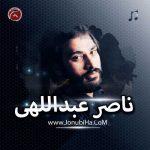 دانلود آلبوم ناصر عبداللهی رخصت