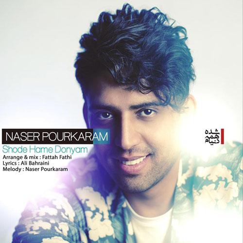 آهنگ ناصر پورکرم شده همه دنیام