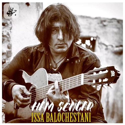آهنگ جدید عیسی بلوچستانی همسنگار