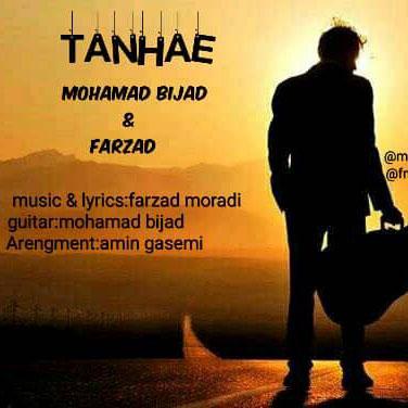 دانلود آهنگ جدید محمد بیجاد و فرزاد تنهایی
