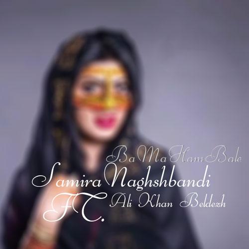 آهنگ جدید سمیرا نقشبندی و علی خان بلدژ با ما هم بله