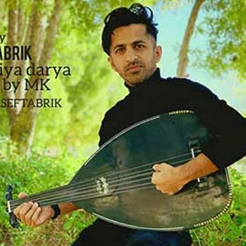 دانلود آهنگ جدید آرمین تبریک بیا دریا