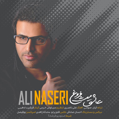دانلود آهنگ جدید بندری علی ناصری عاشق مثل فروغ