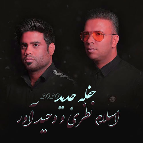 دانلود حفله 7 جدید وحید آور و اسلام نظری 2020