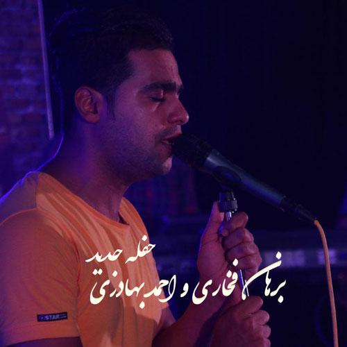 دانلود حفله افغانی جدید از برهان فخاری و احمد بهادری 2020