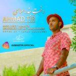 دانلود آهنگ جدید بندری احمد تیر دخت بندرعباسی