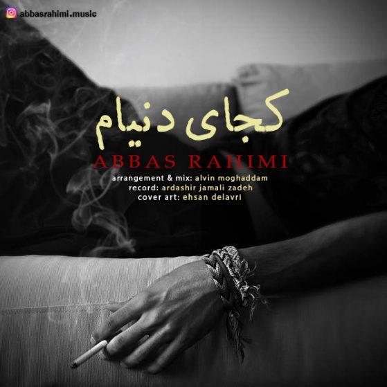 دانلود اهنگ بندری جدید عباس رحیمی کجای دنیام