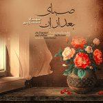 دانلود آهنگ جدید بستکی بهزاد محمد پور صبای بعد از ان