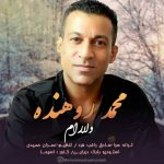 دانلود اهنگ بندری جدید محمد روهنده دلارام