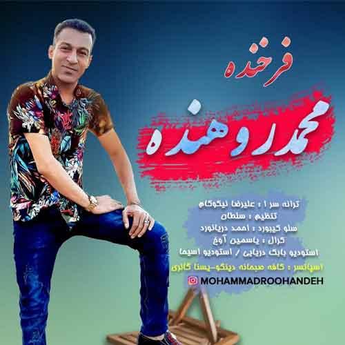 دانلود آهنگ جدید بندری محمد روهنده فرخنده